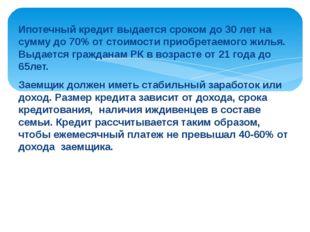 Ипотечный кредит выдается сроком до 30 лет на сумму до 70% от стоимости приоб