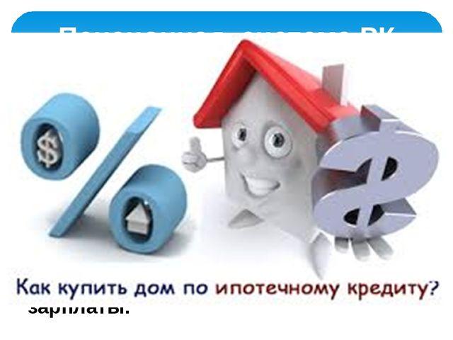 Пенсионная система РК В 1997 году был принят Закон «О пенсионном обеспечении...