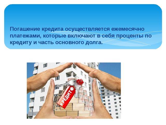 Погашение кредита осуществляется ежемесячно платежами, которые включают в себ...
