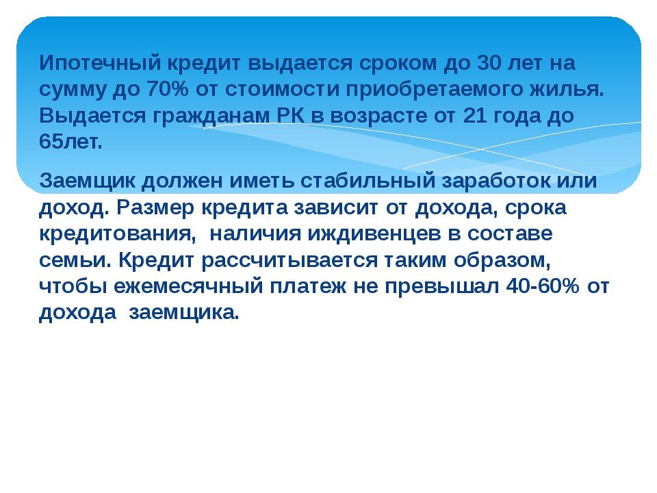 Ипотечный кредит выдается сроком до 30 лет на сумму до 70% от стоимости приоб...