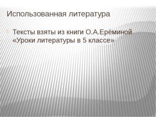 Использованная литература Тексты взяты из книги О.А.Ерёминой «Уроки литератур