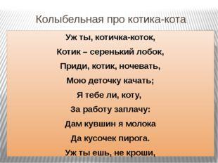 Колыбельная про котика-кота Уж ты, котичка-коток, Котик – серенький лобок, Пр