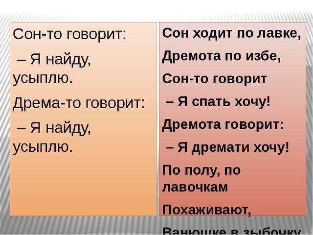 Сон-то говорит: – Я найду, усыплю. Дрема-то говорит: – Я найду, усыплю. Сон...