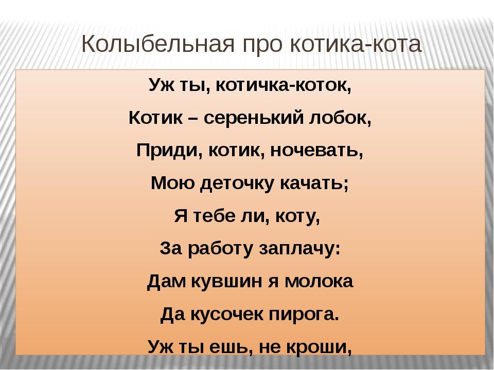 Колыбельная про котика-кота Уж ты, котичка-коток, Котик – серенький лобок, Пр...