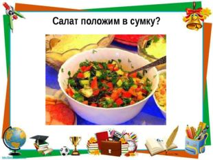 Салат положим в сумку?