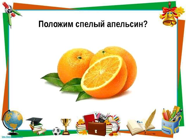 Положим спелый апельсин?