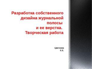 Цветкова Е.Е. Разработка собственного дизайна журнальной полосы и ее верстка.