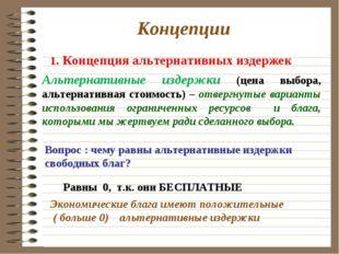 Концепции 1. Концепция альтернативных издержек Альтернативные издержки (цена