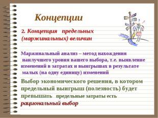 Концепции 2. Концепция предельных (маржинальных) величин Маржинальный анализ