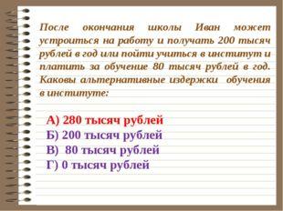 После окончания школы Иван может устроиться на работу и получать 200 тысяч ру