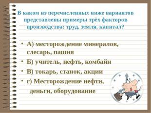 В каком из перечисленных ниже вариантов представлены примеры трёх факторов пр