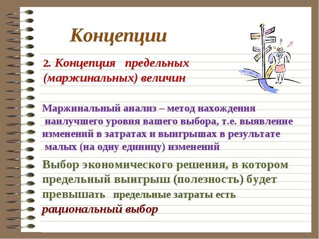 Концепции 2. Концепция предельных (маржинальных) величин Маржинальный анализ...