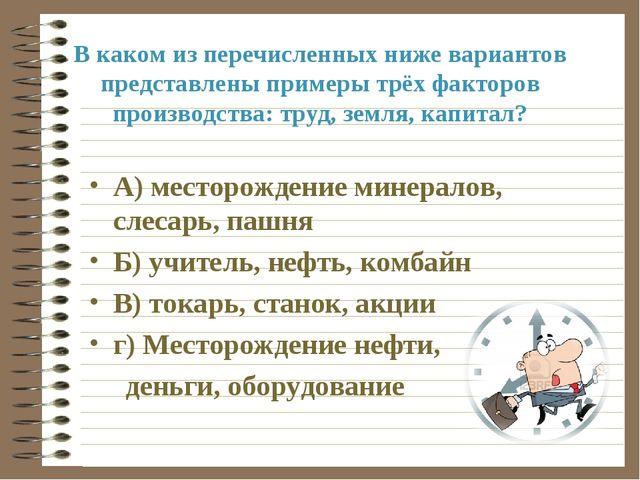 В каком из перечисленных ниже вариантов представлены примеры трёх факторов пр...