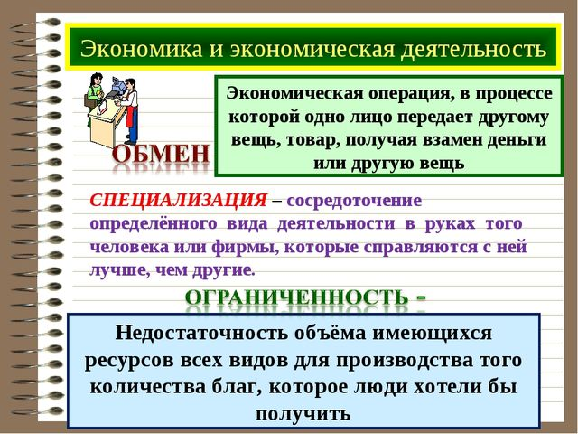 Экономика и экономическая деятельность Экономическая операция, в процессе кот...