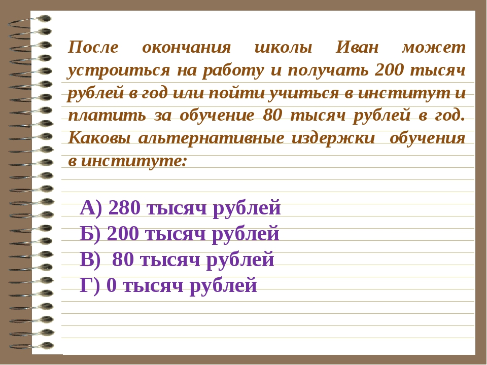 После окончания школы Иван может устроиться на работу и получать 200 тысяч ру...