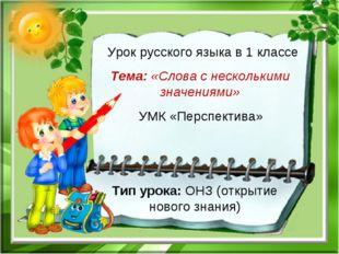 Тема: «Слова с несколькими значениями» УМК «Перспектива» Урок русского языка