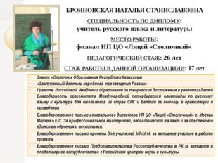 БРОЯНОВСКАЯ НАТАЛЬЯ СТАНИСЛАВОВНА СПЕЦИАЛЬНОСТЬ ПО ДИПЛОМУ: учитель русского