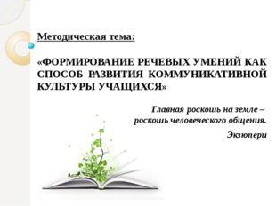 Методическая тема: «ФОРМИРОВАНИЕ РЕЧЕВЫХ УМЕНИЙ КАК СПОСОБ РАЗВИТИЯ КОММУНИ