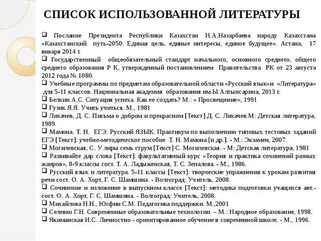 СПИСОК ИСПОЛЬЗОВАННОЙ ЛИТЕРАТУРЫ Послание Президента Республики Казахстан Н.А...