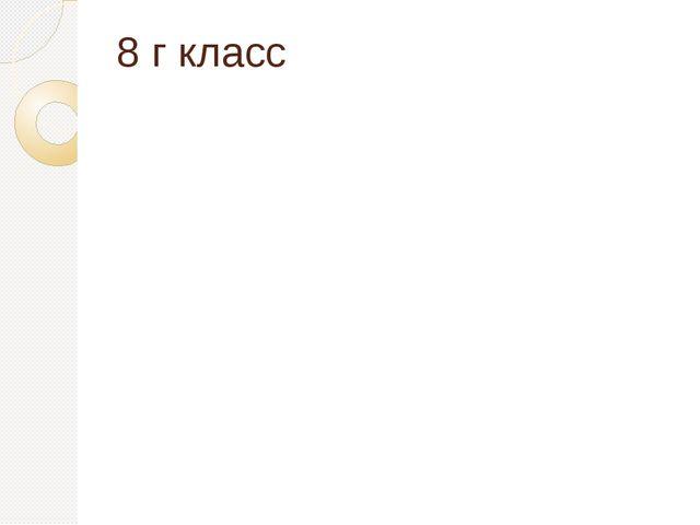 8 г класс