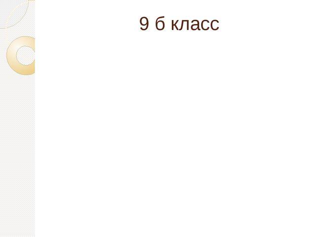 9 б класс