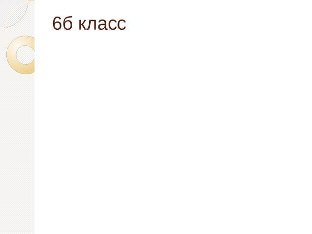 6б класс