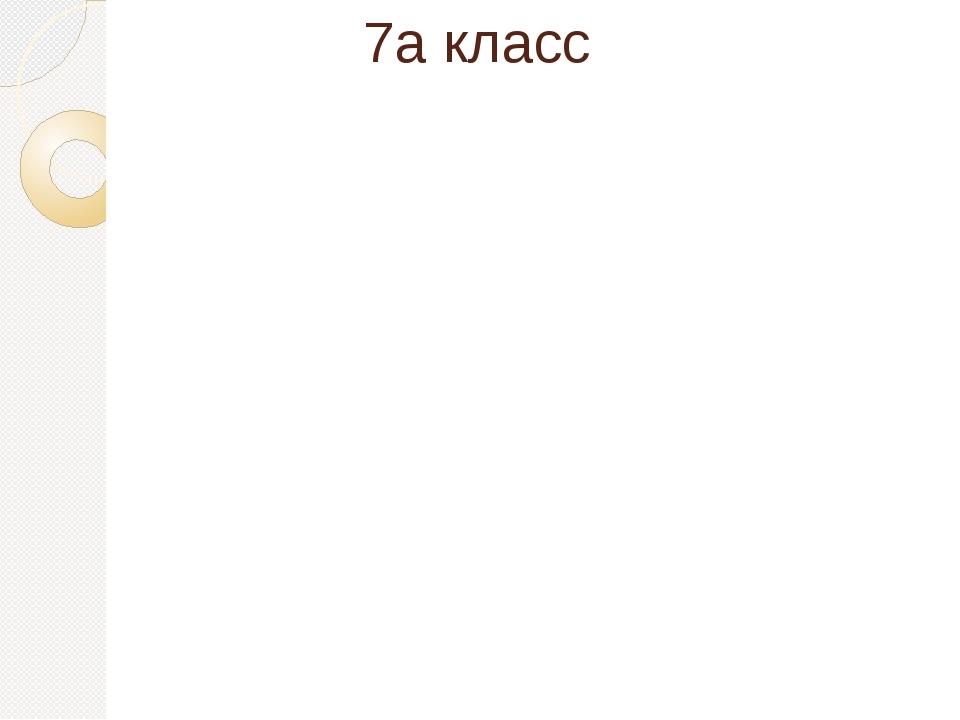 7а класс