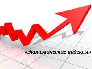 «Экономические индексы»