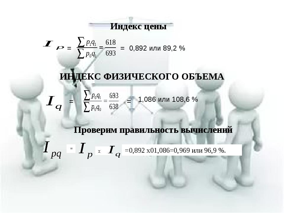 ИНДЕКС ФИЗИЧЕСКОГО ОБЪЕМА Индекс цены = = 0,892 или 89,2 % = = 1,086 или 108,...