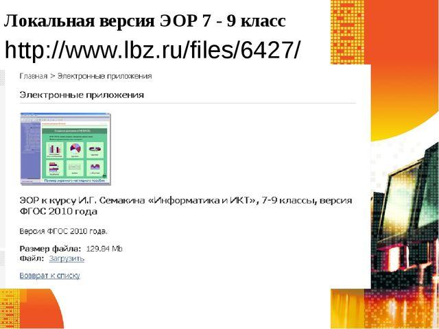 Локальная версия ЭОР 7 - 9 класс http://www.lbz.ru/files/6427/