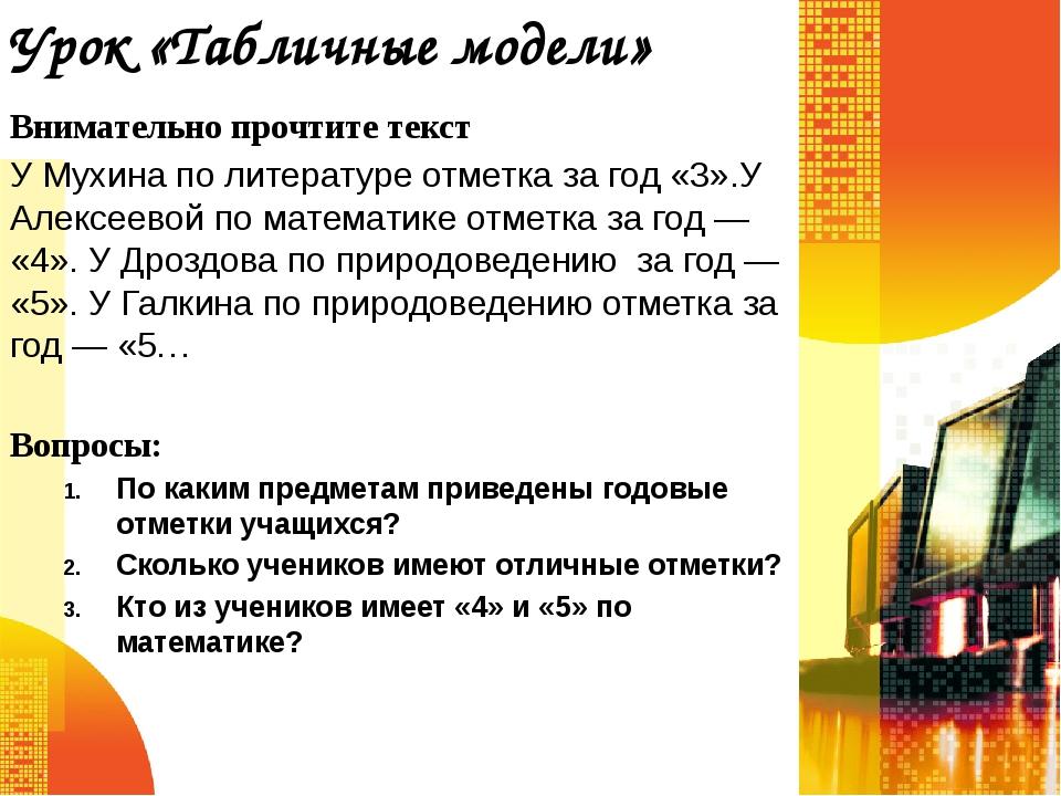 Урок «Табличные модели» Внимательно прочтите текст У Мухина по литературе отм...