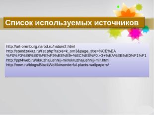 http://art-orenburg.narod.ru/nature2.html http://stendzakaz.ru/list.php?table