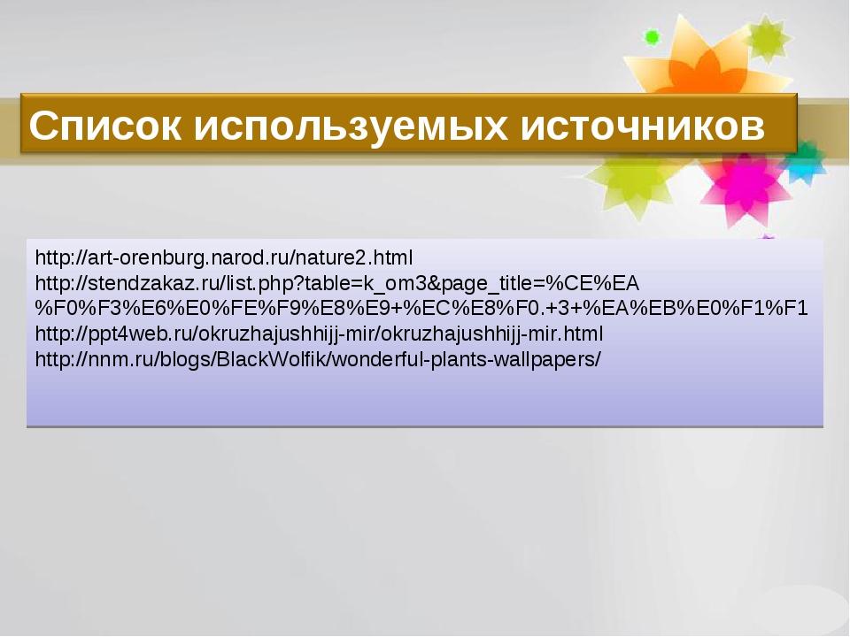 http://art-orenburg.narod.ru/nature2.html http://stendzakaz.ru/list.php?table...
