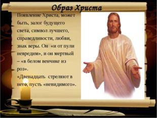 Образ Христа Появление Христа, может быть, залог будущего света, символ лучше