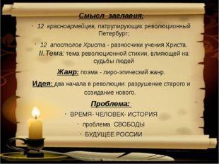 Смысл заглавия: 12 красноармейцев, патрулирующих революционный Петербург; 12