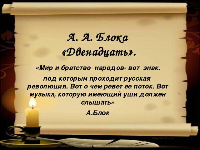 А. А. Блока «Двенадцать». «Мир и братство народов- вот знак, под которым прох...