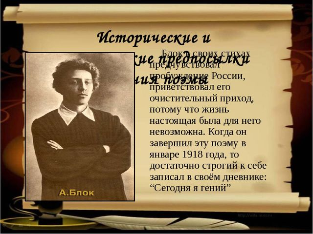 Исторические и политические предпосылки создания поэмы Блок в своих стихах п...