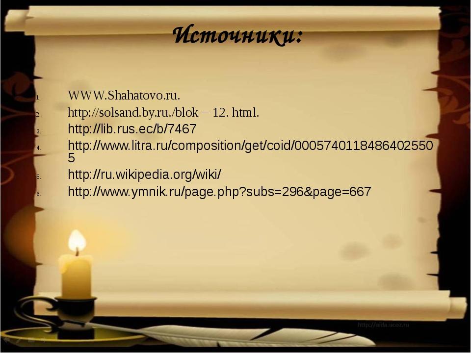 Источники: WWW.Shahatovo.ru. http://solsand.by.ru./blok − 12. html. http://li...