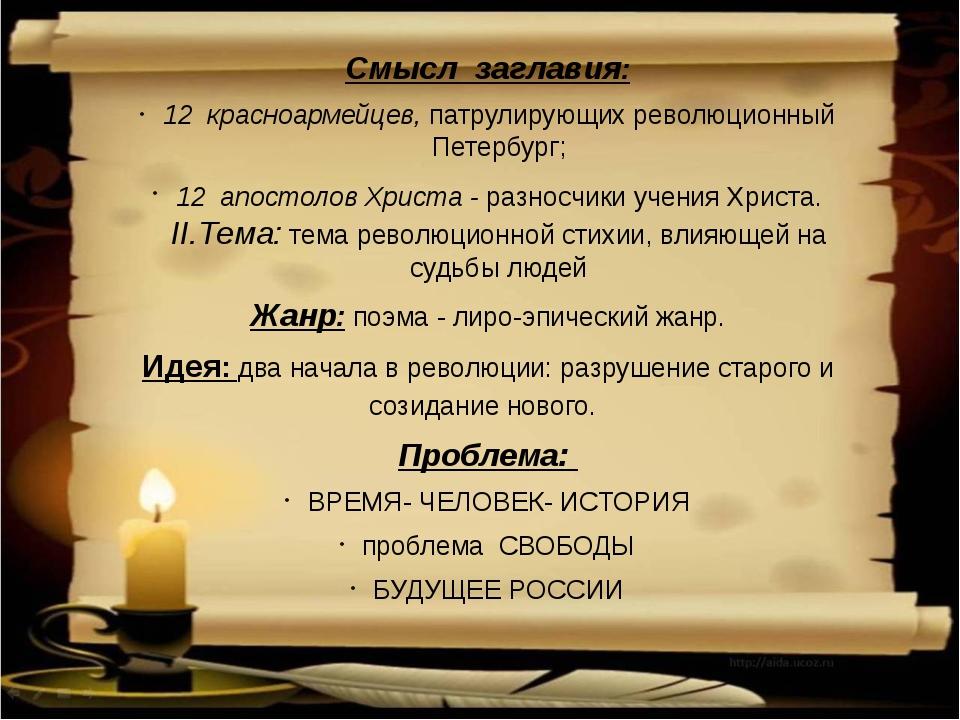 Смысл заглавия: 12 красноармейцев, патрулирующих революционный Петербург; 12...