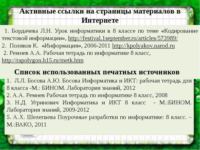 Активные ссылки на страницы материалов в Интернете 1. Бордачева Л.Н. Урок инф...