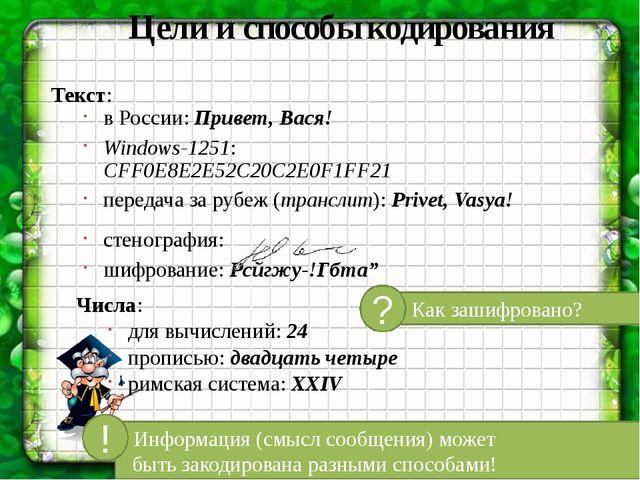 Цели и способы кодирования Текст: в России: Привет, Вася! Windows-1251: CFF0E...