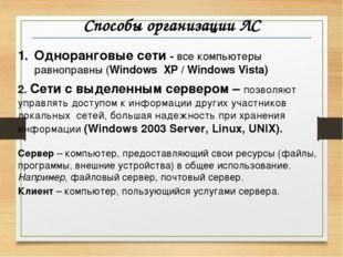 Способы организации ЛС Одноранговые сети - все компьютеры равноправны (Window