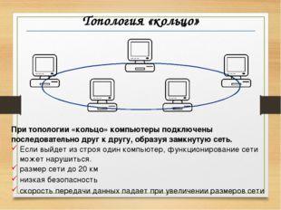 Топология «кольцо» При топологии «кольцо» компьютеры подключены последователь