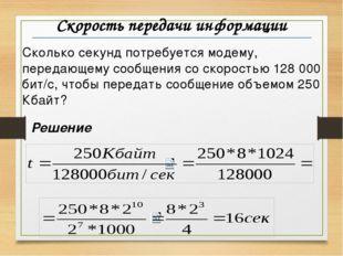 Скорость передачи информации Сколько секунд потребуется модему, передающему с