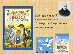 """Детская книга """"Чудесное путешествие Нильса Хольгерссона"""" переведена на многие"""