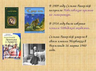 В 1909 году Сельма Лагерлёф получила Нобелевскую премию по литературе. В 1914