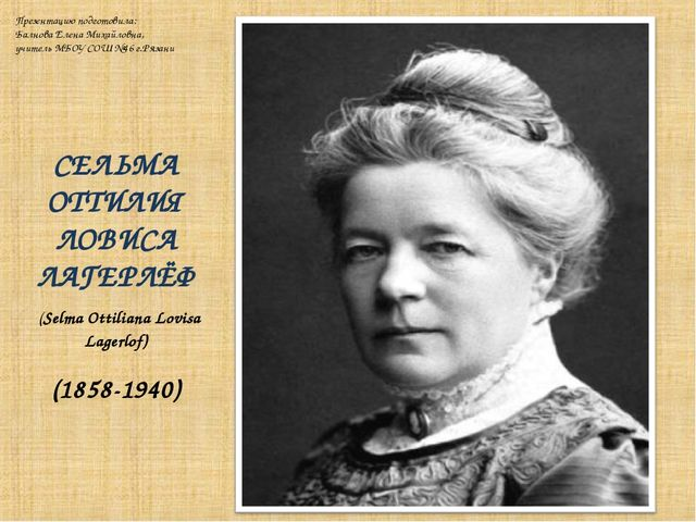 СЕЛЬМА ОТТИЛИЯ ЛОВИСА ЛАГЕРЛЁФ (Selma Ottiliana Lovisa Lagerlof) (1858-1940)...
