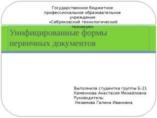 Унифицированные формы первичных документов Государственное бюджетное професси