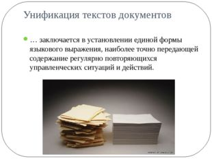 Унификация текстов документов … заключается в установлении единой формы языко