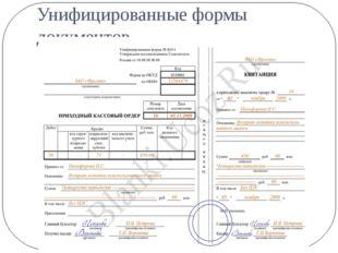 Унифицированные формы документов
